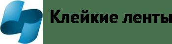 Производство скотча в Улан-Удэ: изготовление клейких лент на заказ